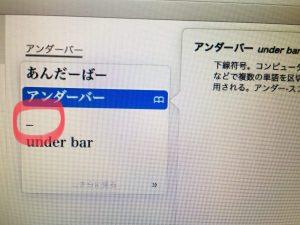 方 出し パソコン アンダーバー